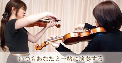 中野のヴァイオリン教室