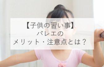 【子供の習い事】バレエのメリット・注意点とは?