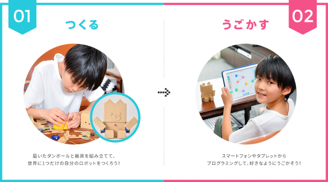 embotでプログラミング家庭学習