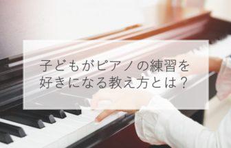 子どもがピアノの練習を好きなる教え方とは?