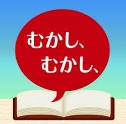 読み上げ絵本