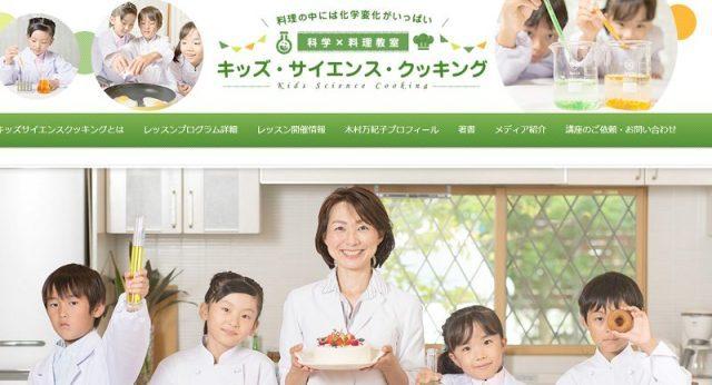 子供の体験学習料理