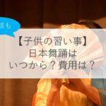 【子供の習い事】日本舞踊はいつから?費用は?習うメリット・デメリットや体験談も解説!
