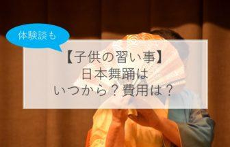 子供の習い事:日本舞踊