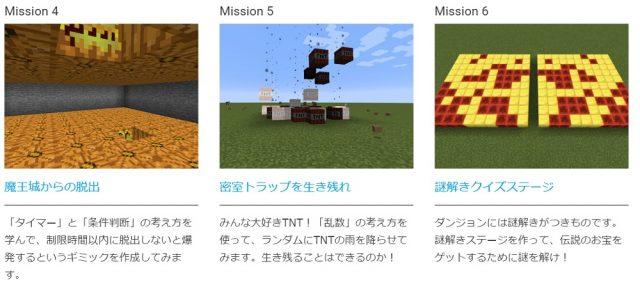 D-SCHOOLオンラインのミッション例