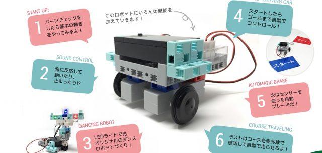 D-SCHOOLオンラインロボットコース