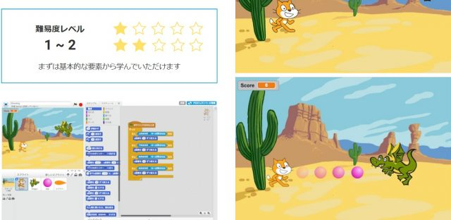 D=SCHOOLオンラインゲームコース