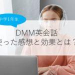 【体験談】中1でDMM英会話の口コミ・評判はどう?料金・効果・注意点も解説!