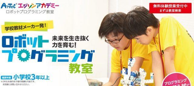 エジソンアカデミープログラミング教室