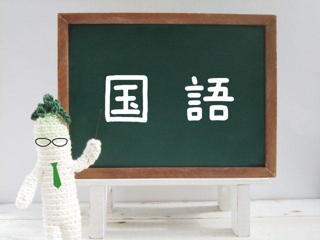 中学生におすすめの国語問題集