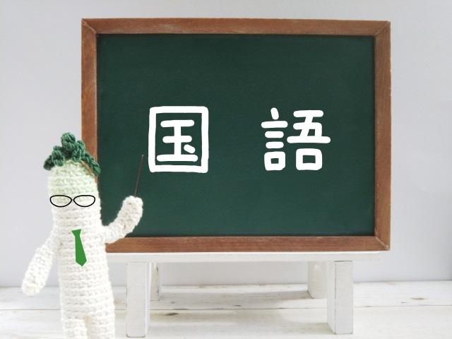 中学生におすすめの国語アプリ