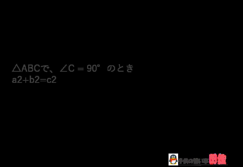 中学数学の公式