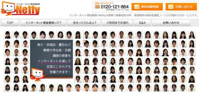 小学生オンライン学習塾ネッティー