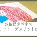 【子供の習い事】お絵描き教室を習うメリット・デメリットは?いつから?月謝は?体験談も解説!