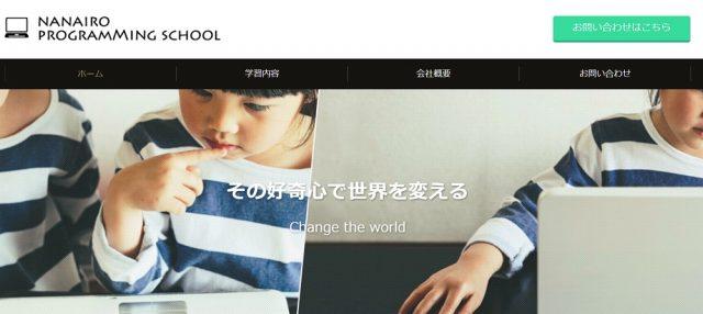 小学生におすすめのオンラインプログラミング