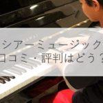 シアーミュージックの口コミ・評判はどう?おすすめの理由と料金も解説!