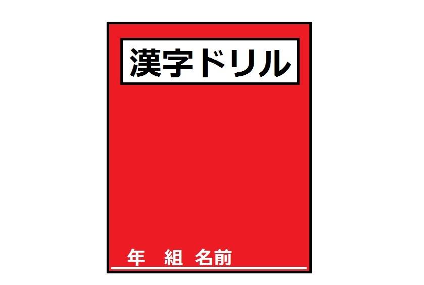 漢字ドリルの選び方のポイントは