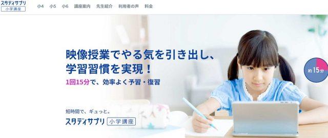 小学生オンライン学習塾スタディサプリ