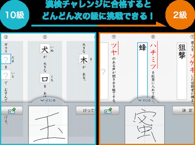 スマイルゼミ漢字検定