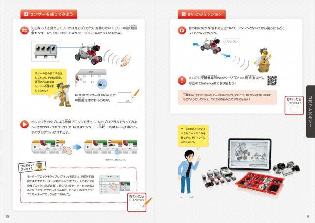 Z会プログラミング講座発展編