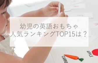 幼児の英語おもちゃ人気ランキングTOP15は?