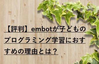 embotの評判はどう?
