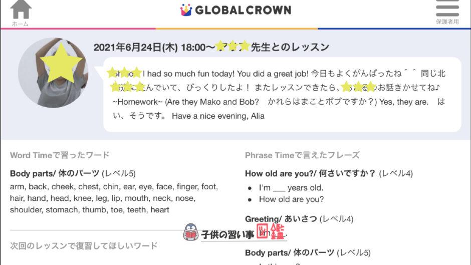グローバルクラウンのレッスン終了後に送られてくるメール