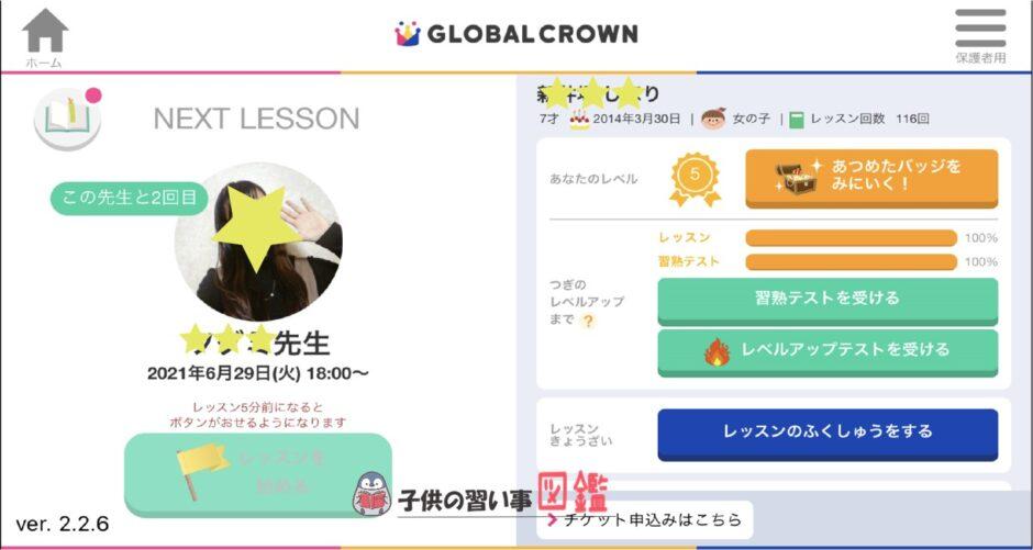 グローバルクラウンの独自アプリ画面