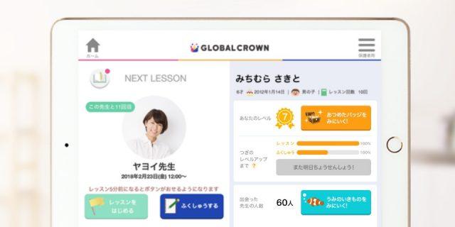 グローバルクラウン専用アプリ