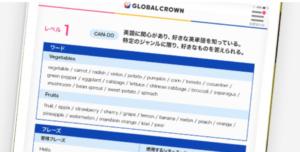 グローバルクラウンはCEFR準拠のカリキュラム