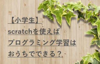 【小学生】scratchでプログラミング学習