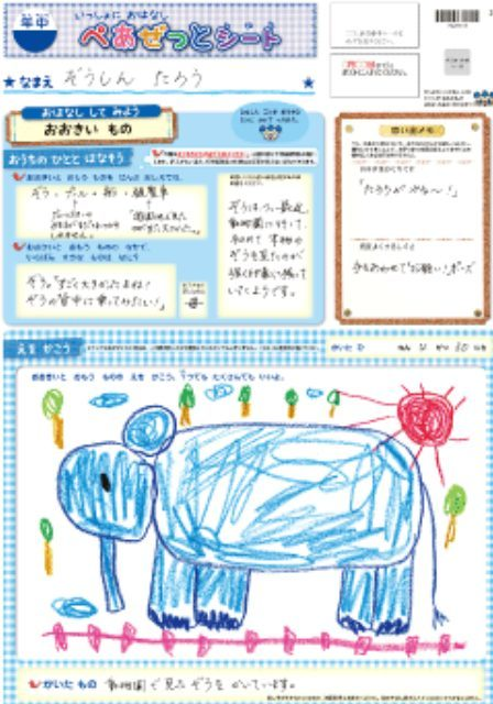 Z会幼児コースの課題