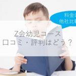 【2020年版】Z会幼児コースの口コミ・評判はどう?他の教材と料金比較も!