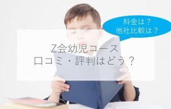 Z会幼児コースはどう?