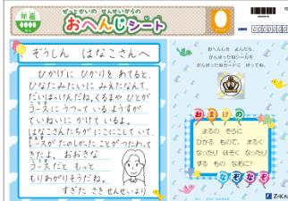 Z会幼児コースの添削