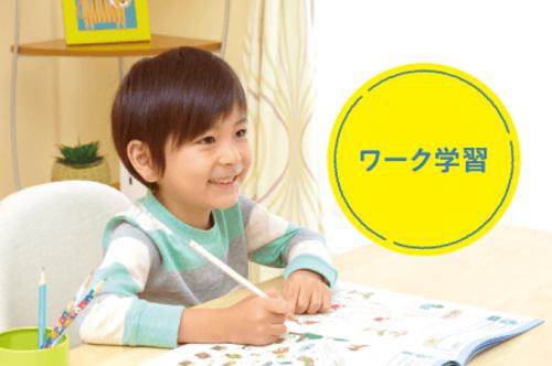 Z会幼児コースで小学校入学準備