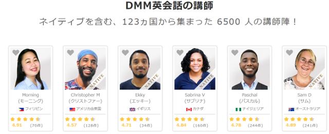 DMMオンライン英会話の講師