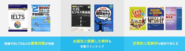 DMM英会話で英検の勉強