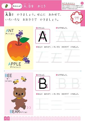 アルファベットのドリル