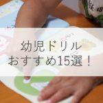 【2021年版】幼児におすすめのドリル15選とは?ひらがな・英語・足し算も解説!