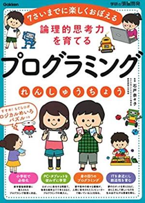 幼児プログラミングれんしゅうドリル
