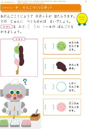 幼児のプログラミングドリル