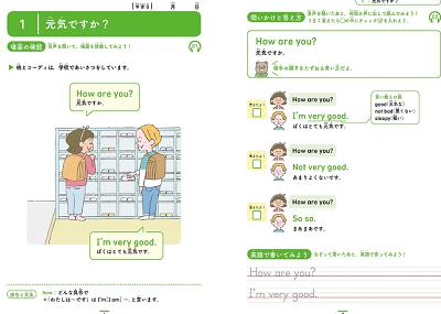 小学生のための英語練習帳4