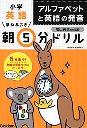 小学英語 アルファベットと英語の発音 (早ね早おき朝5分ドリル)