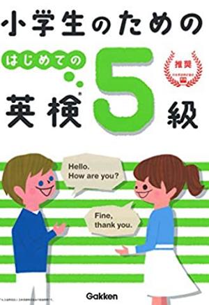 小学生のためのはじめての英検5級