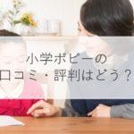 小学ポピーの口コミ・評判はどう?1年使ってみた感想・効果を利用者が解説!