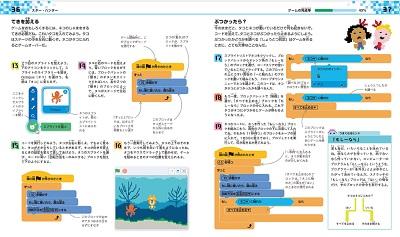 10才からはじめるゲームプログラミング図鑑