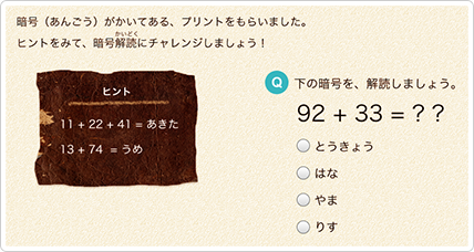 RISU算数スペシャル問題