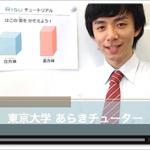 RISU算数の指導
