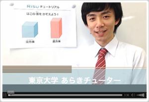 RISU算数のフォロー